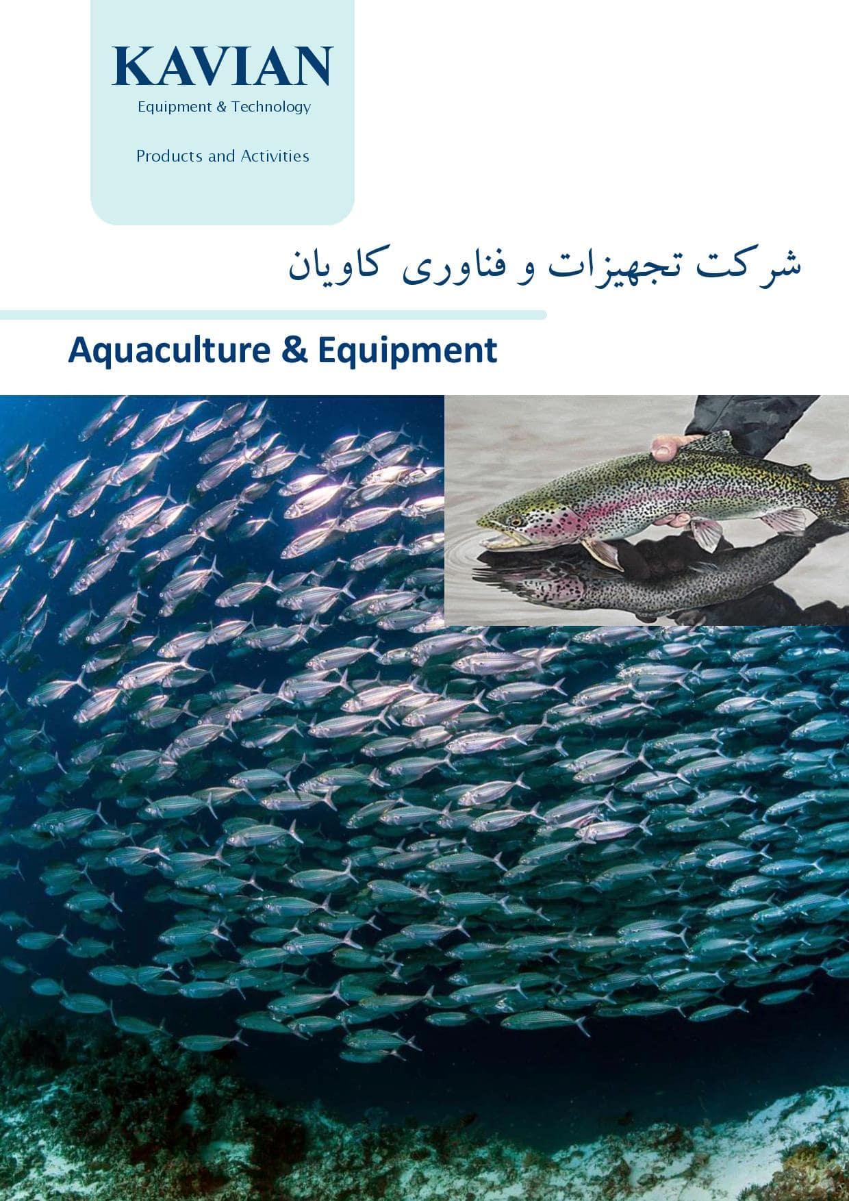 کاتالوگ های پرورش ماهی کاویان